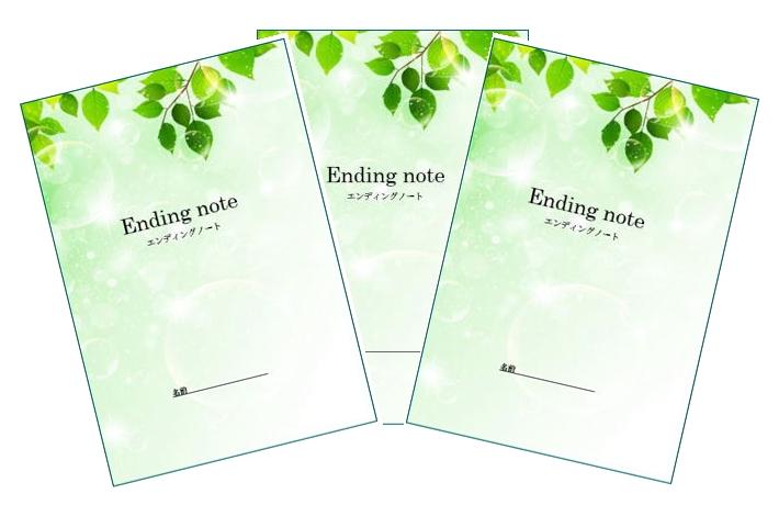 エンディングノートとは、エンディングノートで出来ることは何?