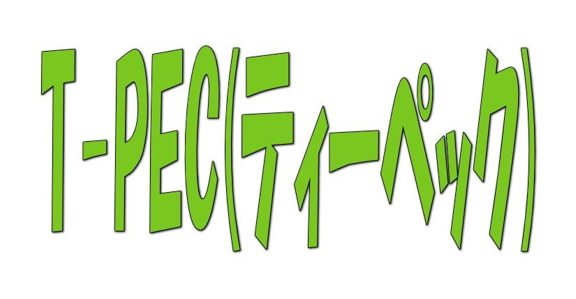 T-PEC(ティーペック)のセカンドオピニオンサービス/ティーペック会員になる方法と利用方法