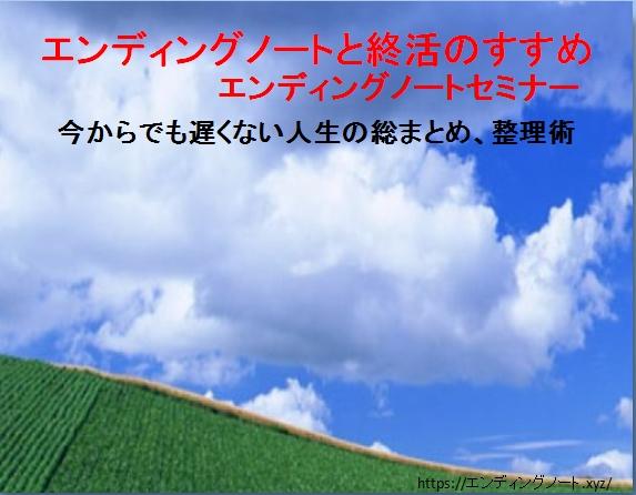 <終活は人生を見つめなおす活動>エンディングノートの書き方と考え方03