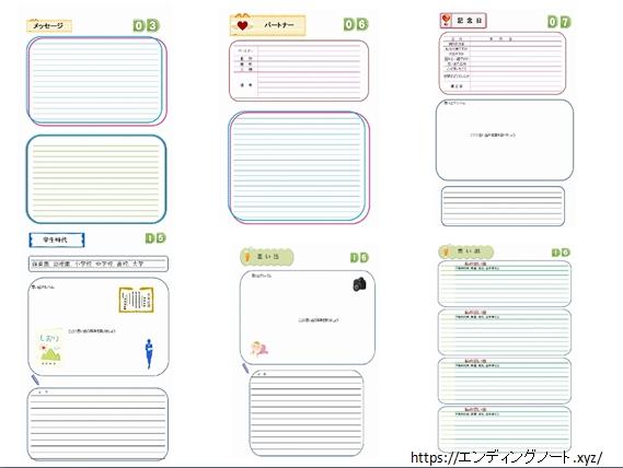 <エンディングノートオリジナルパターン1/2>エンディングノートの書き方と考え方28