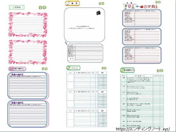 <エンディングノートオリジナルパターン2/2>エンディングノートの書き方と考え方29