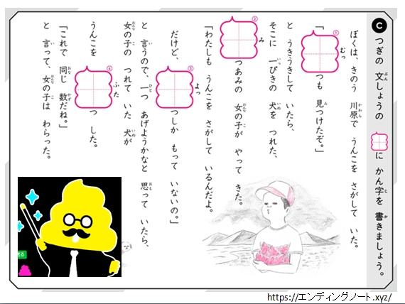 <頭の体操1 「うんこ」漢字ドリル>エンディングノートの書き方と考え方30