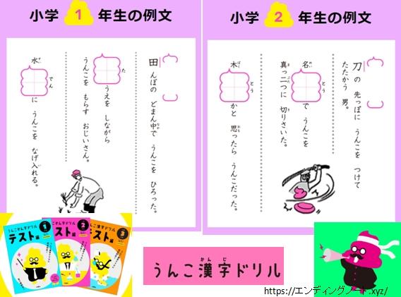 <頭の体操2 「うんこ」漢字ドリル>エンディングノートの書き方と考え方31