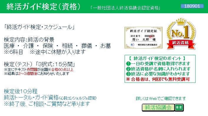 終活ガイド検定/医療・介護・保険・相続・葬儀・お墓にかかわる職業の方のスキルアップ資格