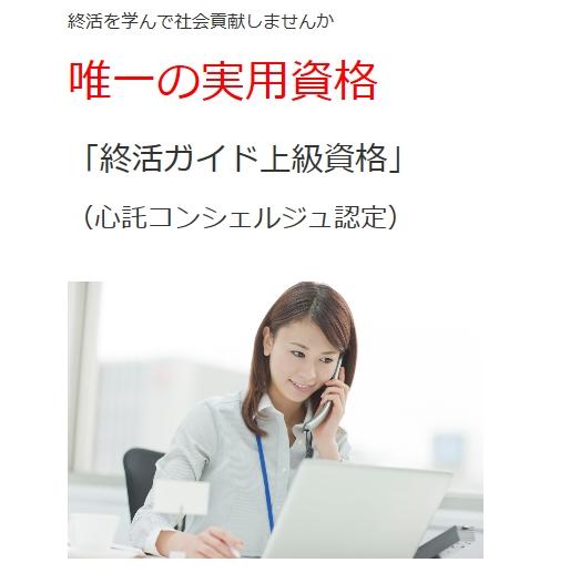終活ガイド上級資格/心託コンシェルジュ