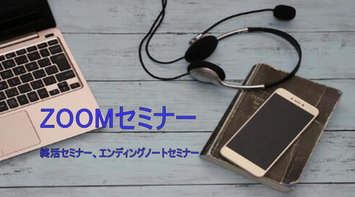 ZOOMセミナー/オンライン